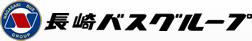 長崎バス情報サービス株式会社